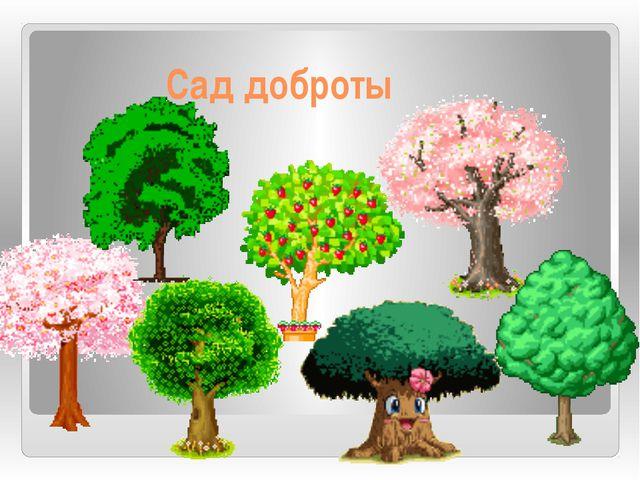 Сад доброты