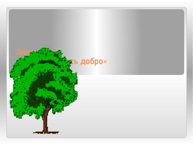 Дерево первое «Где спряталось добро»