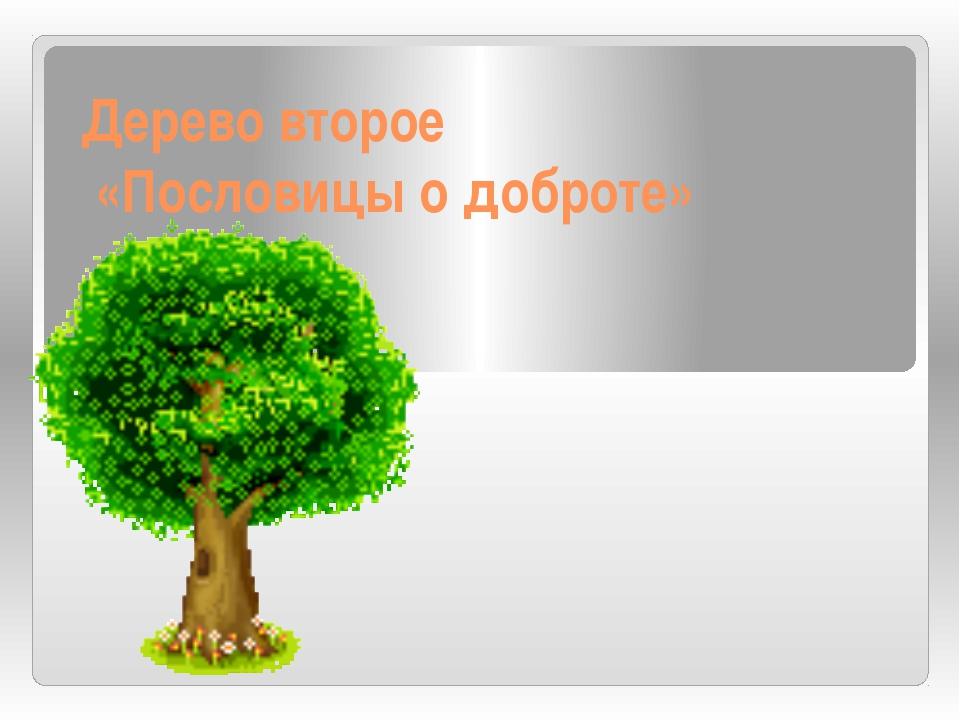 Дерево второе «Пословицы о доброте»