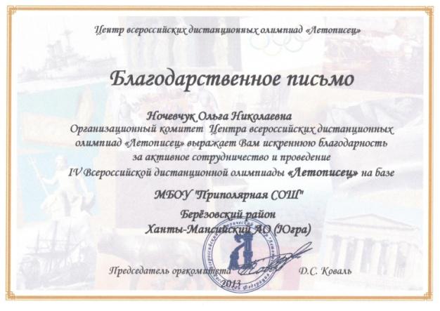 F:\документы ОНочевчук\4.7 коорд по др предм\3 координатор.jpg