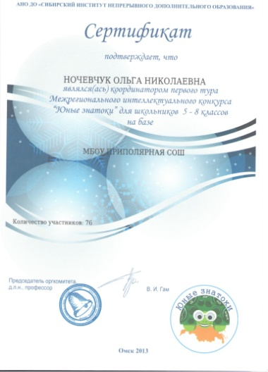 F:\документы ОНочевчук\4.7 коорд по др предм\5 координатор.jpg