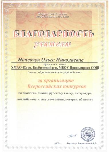 F:\документы ОНочевчук\4.7 коорд по др предм\1 координатор.jpg