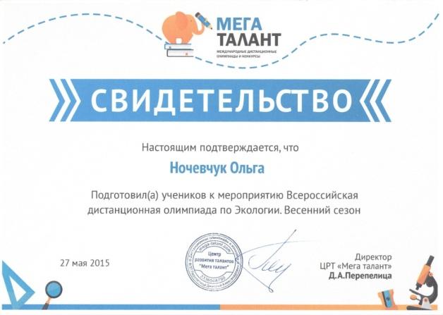 F:\документы ОНочевчук\координатор по пред\017.jpg