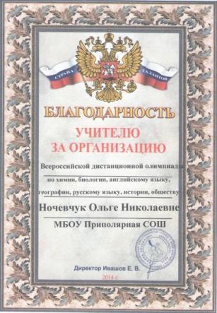 F:\документы ОНочевчук\4.7 коорд по др предм\2 координатор.jpg