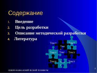 СЕВЕРО-КАВКАЗСКИЙ ЛЕСНОЙ ТЕХНИКУМ * Содержание Введение Цель разработки Описа
