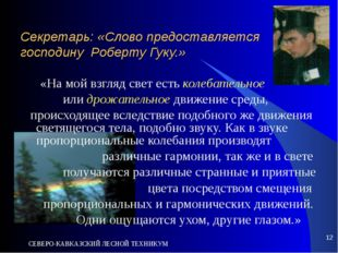 СЕВЕРО-КАВКАЗСКИЙ ЛЕСНОЙ ТЕХНИКУМ * Секретарь: «Слово предоставляется господи