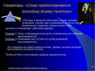 СЕВЕРО-КАВКАЗСКИЙ ЛЕСНОЙ ТЕХНИКУМ * «Господа, я проделал некоторые опыты, кот