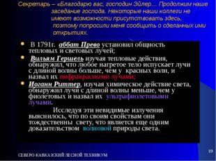 СЕВЕРО-КАВКАЗСКИЙ ЛЕСНОЙ ТЕХНИКУМ * Секретарь – «Благодарю вас, господин Эйле