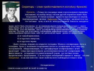 СЕВЕРО-КАВКАЗСКИЙ ЛЕСНОЙ ТЕХНИКУМ * Секретарь – слово предоставляется господи