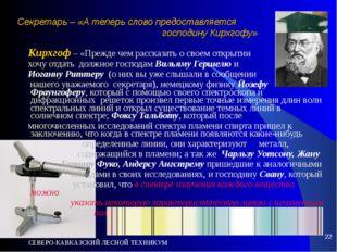 СЕВЕРО-КАВКАЗСКИЙ ЛЕСНОЙ ТЕХНИКУМ * Секретарь – «А теперь слово предоставляет