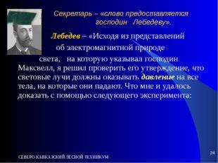 СЕВЕРО-КАВКАЗСКИЙ ЛЕСНОЙ ТЕХНИКУМ * Секретарь – «слово предоставляется господ