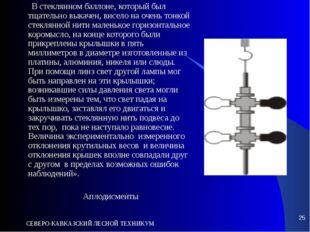 СЕВЕРО-КАВКАЗСКИЙ ЛЕСНОЙ ТЕХНИКУМ * В стеклянном баллоне, который был тщатель