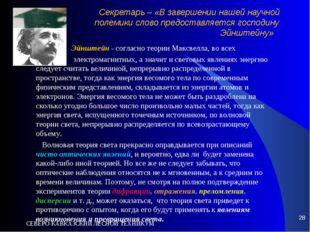 СЕВЕРО-КАВКАЗСКИЙ ЛЕСНОЙ ТЕХНИКУМ * Секретарь – «В завершении нашей научной п