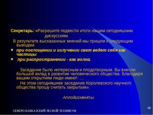 СЕВЕРО-КАВКАЗСКИЙ ЛЕСНОЙ ТЕХНИКУМ * Секретарь: «Разрешите подвести итоги наши