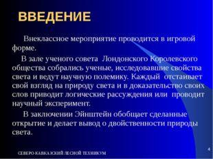 СЕВЕРО-КАВКАЗСКИЙ ЛЕСНОЙ ТЕХНИКУМ * ВВЕДЕНИЕ Внеклассное мероприятие проводит