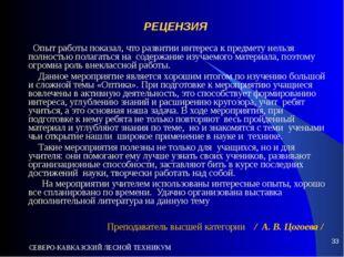 СЕВЕРО-КАВКАЗСКИЙ ЛЕСНОЙ ТЕХНИКУМ * РЕЦЕНЗИЯ Опыт работы показал, что развити