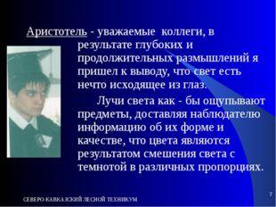 СЕВЕРО-КАВКАЗСКИЙ ЛЕСНОЙ ТЕХНИКУМ * Аристотель - уважаемые коллеги, в результ
