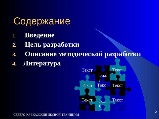 СЕВЕРО-КАВКАЗСКИЙ ЛЕСНОЙ ТЕХНИКУМ * Содержание Введение Цель разработки Описа...