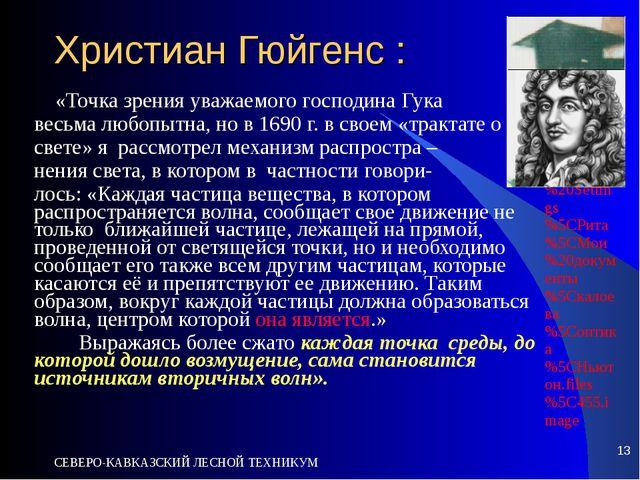СЕВЕРО-КАВКАЗСКИЙ ЛЕСНОЙ ТЕХНИКУМ * Христиан Гюйгенс : «Точка зрения уважаемо...