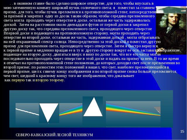 СЕВЕРО-КАВКАЗСКИЙ ЛЕСНОЙ ТЕХНИКУМ * . . в оконном ставне было сделано широкое...