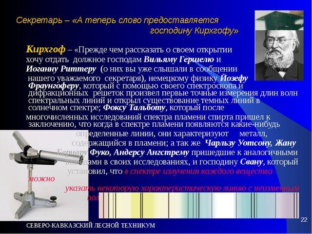 СЕВЕРО-КАВКАЗСКИЙ ЛЕСНОЙ ТЕХНИКУМ * Секретарь – «А теперь слово предоставляет...