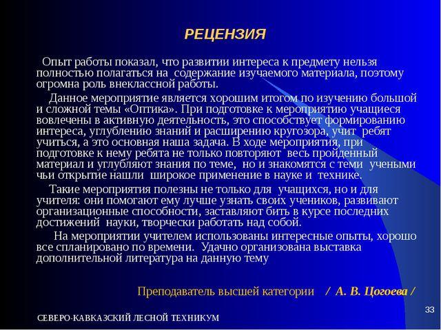 СЕВЕРО-КАВКАЗСКИЙ ЛЕСНОЙ ТЕХНИКУМ * РЕЦЕНЗИЯ Опыт работы показал, что развити...