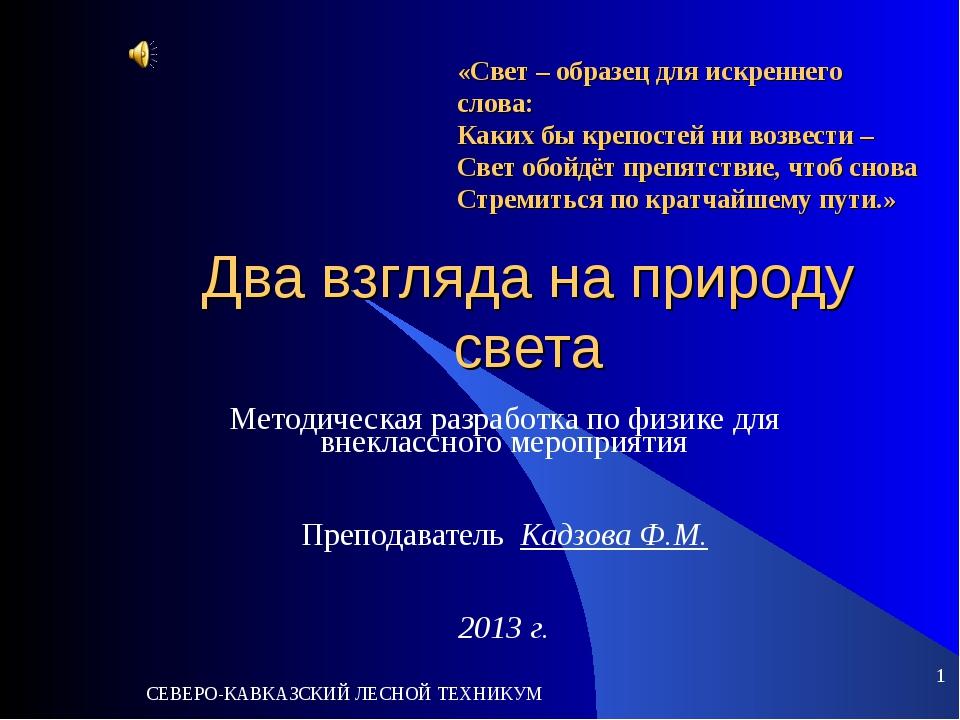 СЕВЕРО-КАВКАЗСКИЙ ЛЕСНОЙ ТЕХНИКУМ * Два взгляда на природу света Методическая...