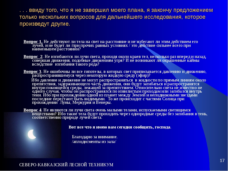 СЕВЕРО-КАВКАЗСКИЙ ЛЕСНОЙ ТЕХНИКУМ * . . . ввиду того, что я не завершил моего...