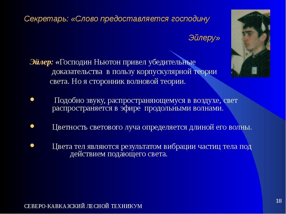 СЕВЕРО-КАВКАЗСКИЙ ЛЕСНОЙ ТЕХНИКУМ * Секретарь: «Слово предоставляется господи...