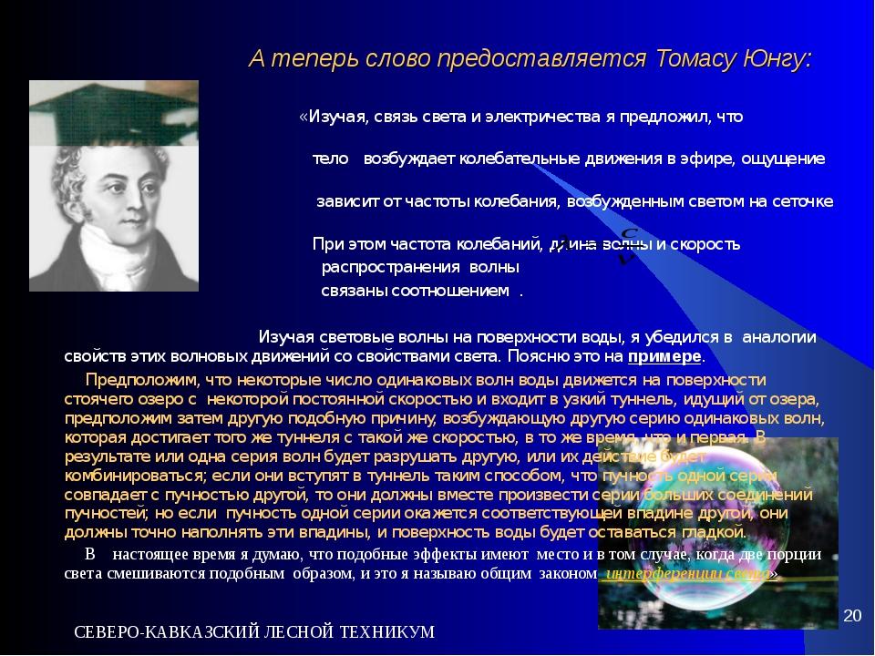 СЕВЕРО-КАВКАЗСКИЙ ЛЕСНОЙ ТЕХНИКУМ * «Изучая, связь света и электричества я пр...