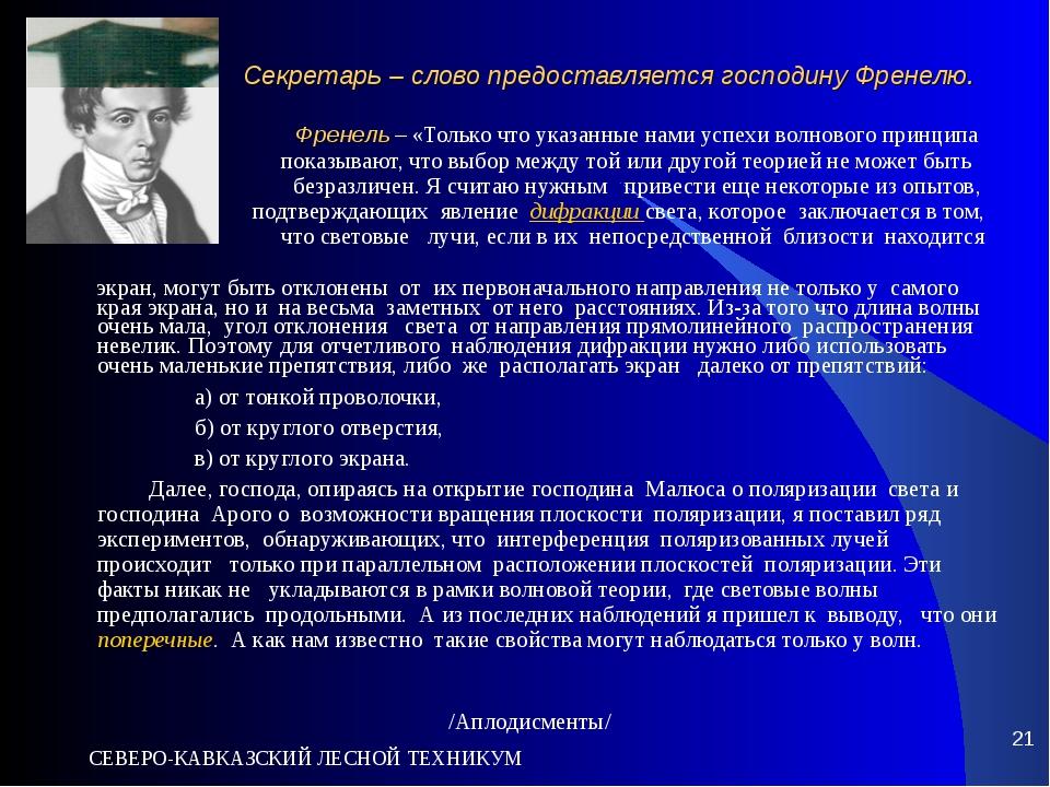 СЕВЕРО-КАВКАЗСКИЙ ЛЕСНОЙ ТЕХНИКУМ * Секретарь – слово предоставляется господи...