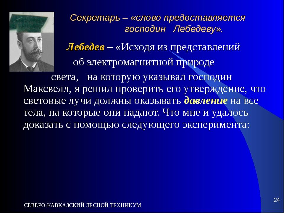 СЕВЕРО-КАВКАЗСКИЙ ЛЕСНОЙ ТЕХНИКУМ * Секретарь – «слово предоставляется господ...