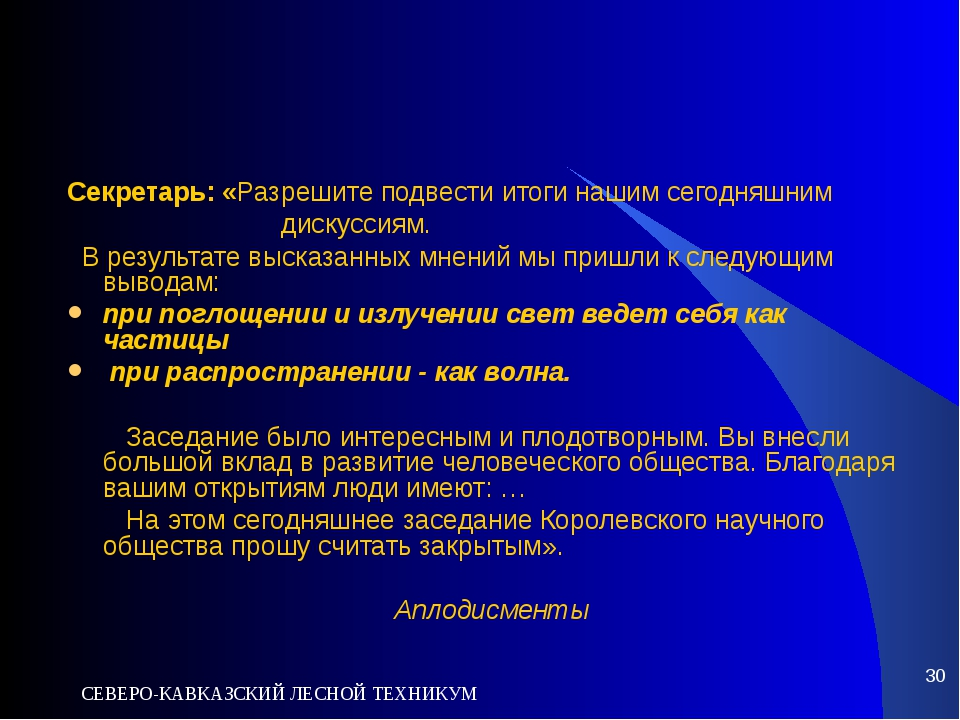 СЕВЕРО-КАВКАЗСКИЙ ЛЕСНОЙ ТЕХНИКУМ * Секретарь: «Разрешите подвести итоги наши...