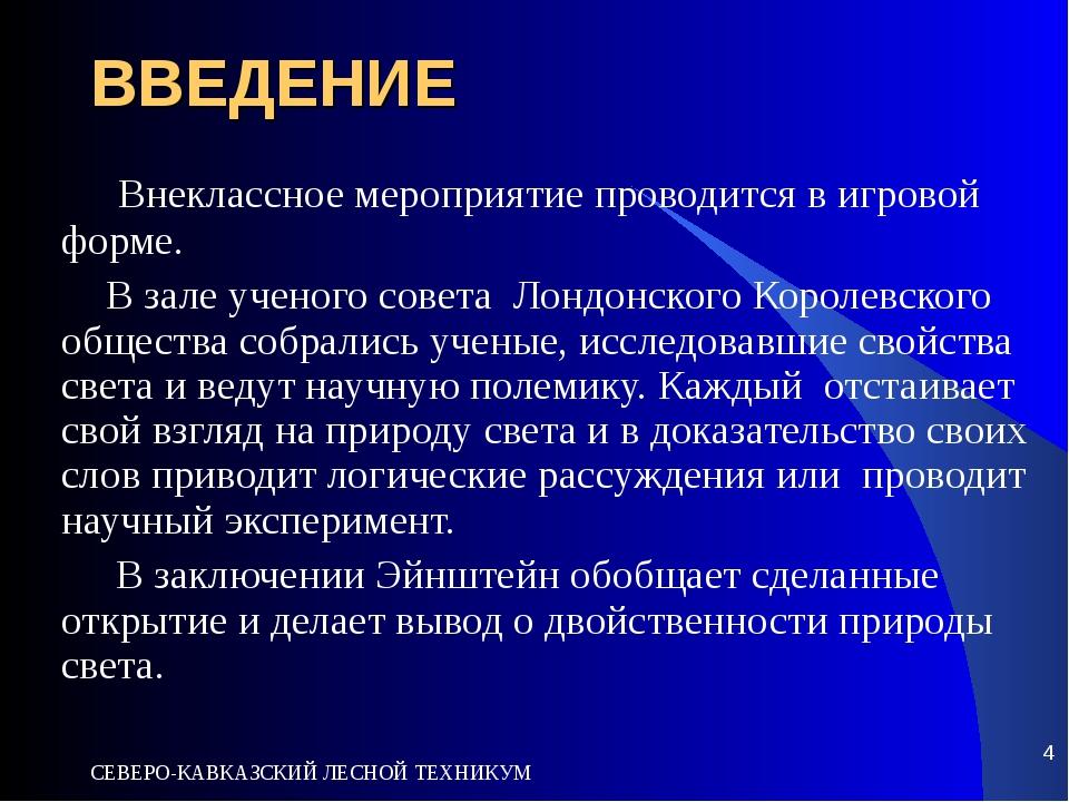 СЕВЕРО-КАВКАЗСКИЙ ЛЕСНОЙ ТЕХНИКУМ * ВВЕДЕНИЕ Внеклассное мероприятие проводит...