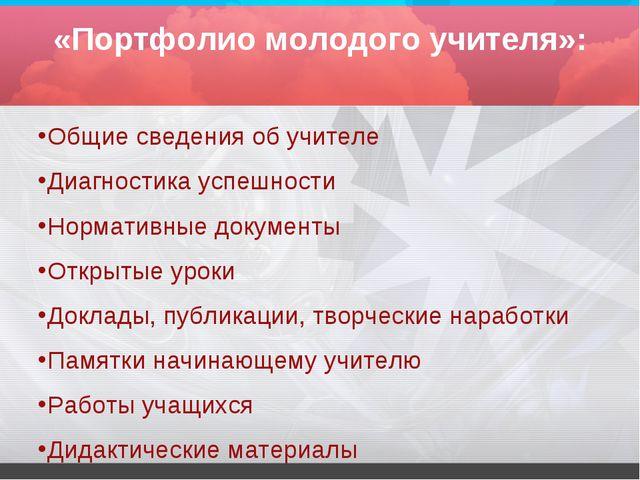 «Портфолио молодого учителя»: Общие сведения об учителе Диагностика успешност...