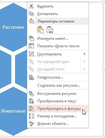 C:\Users\Сергей\Desktop\15-smartart.png