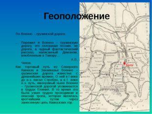 Геоположение По Военно - грузинской дороге. … Пережил я Военно – грузинскую д