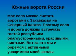 Южные ворота России Мое село можно считать воротами с Закавказья на Северный