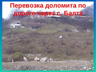 Перевозка доломита по дороге через с. Балта