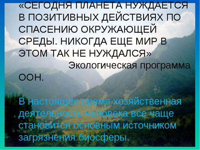 «СЕГОДНЯ ПЛАНЕТА НУЖДАЕТСЯ В ПОЗИТИВНЫХ ДЕЙСТВИЯХ ПО СПАСЕНИЮ ОКРУЖАЮЩЕЙ СРЕ...