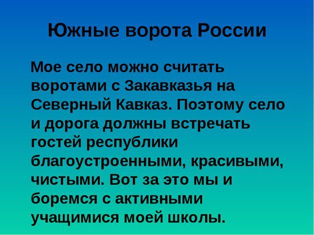 Южные ворота России Мое село можно считать воротами с Закавказья на Северный...