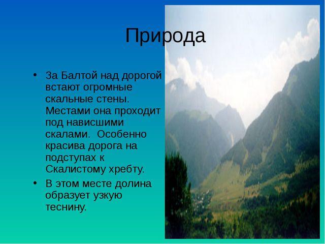 Природа За Балтой над дорогой встают огромные скальные стены. Местами она про...