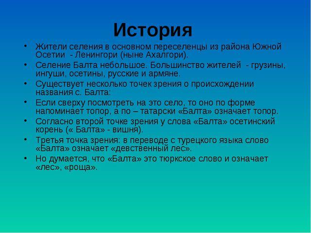 История Жители селения в основном переселенцы из района Южной Осетии - Ленинг...