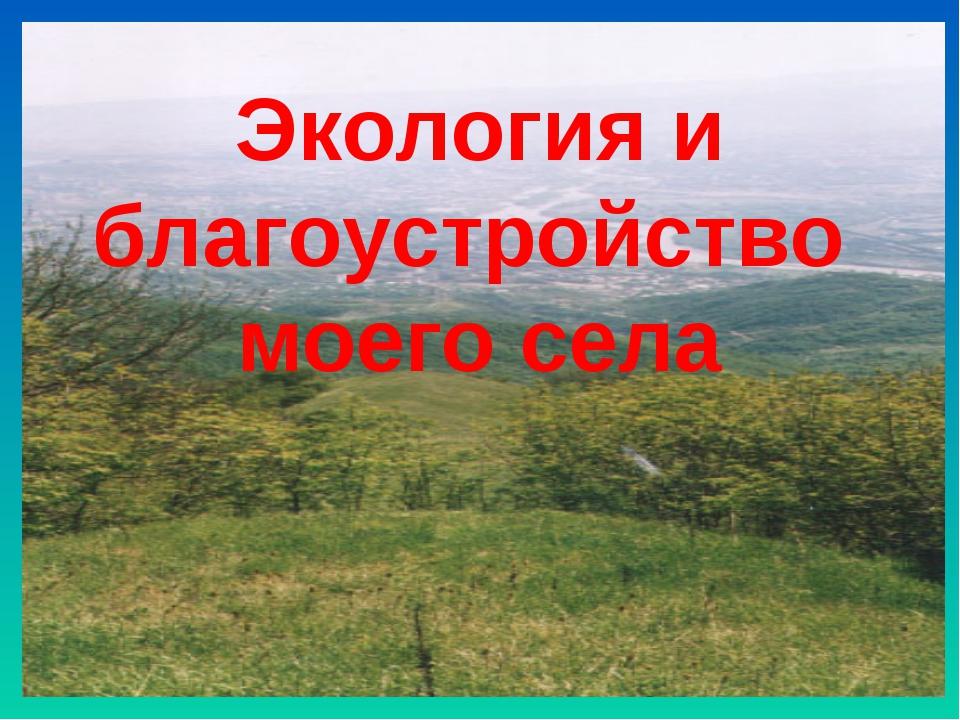Экология и благоустройство моего села
