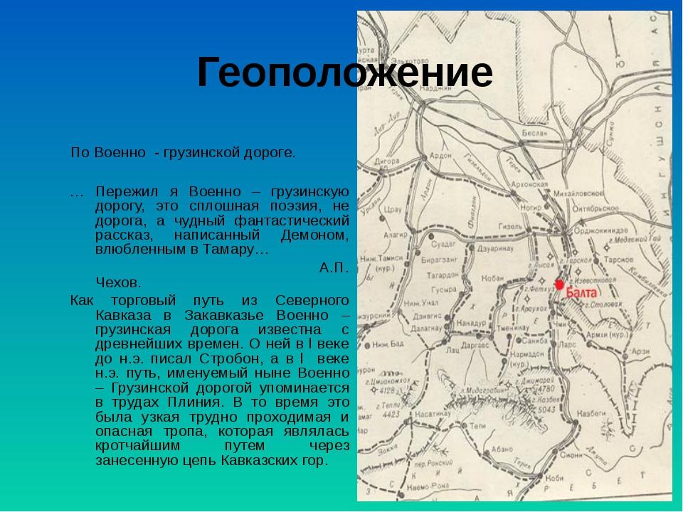 Геоположение По Военно - грузинской дороге. … Пережил я Военно – грузинскую д...