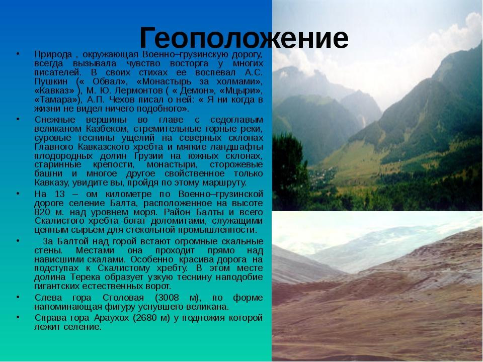 Геоположение Природа , окружающая Военно–грузинскую дорогу, всегда вызывала ч...