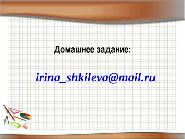 Домашнее задание: irina_shkileva@mail.ru