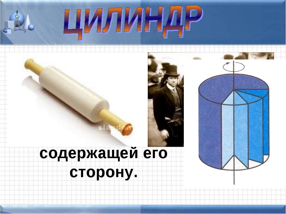 Цилиндр – это тело, полученное вращением прямоугольника вокруг прямой, содерж...