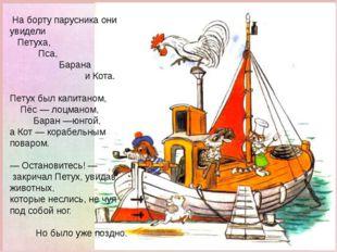 На борту парусника они увидели Петуха, Пса, Барана и Кота. Петух был капитан