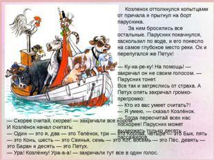 Козленок оттолкнулся копытцами от причала и прыгнул на борт парусника. За ни